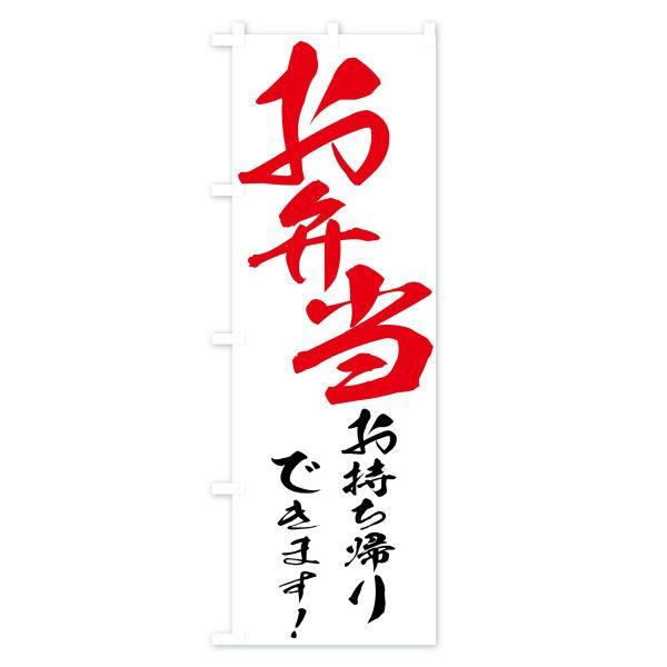 のぼり旗 お弁当|goods-pro|02