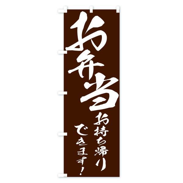 のぼり旗 お弁当|goods-pro|03