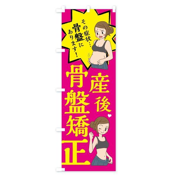 のぼり旗 産後骨盤矯正|goods-pro|02