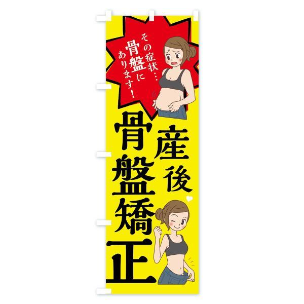 のぼり旗 産後骨盤矯正|goods-pro|03
