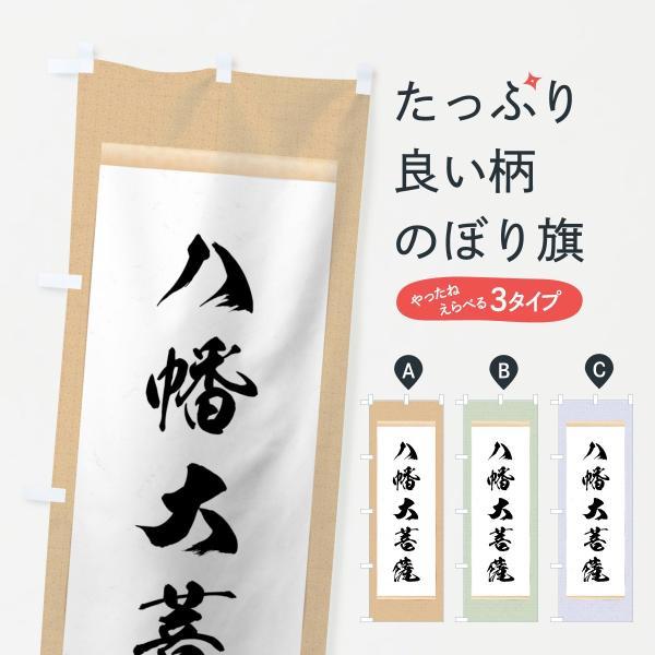 八幡大菩薩のぼり旗