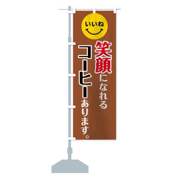 のぼり旗 コーヒー|goods-pro|13