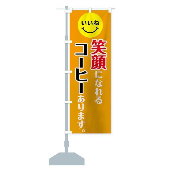 のぼり旗 コーヒー|goods-pro|14