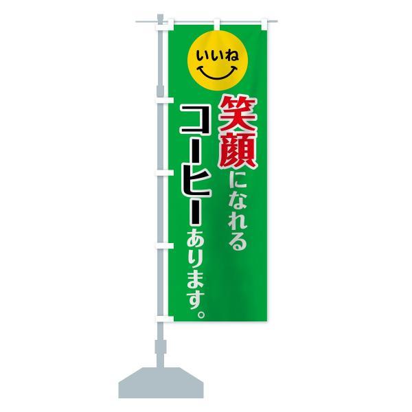 のぼり旗 コーヒー|goods-pro|15