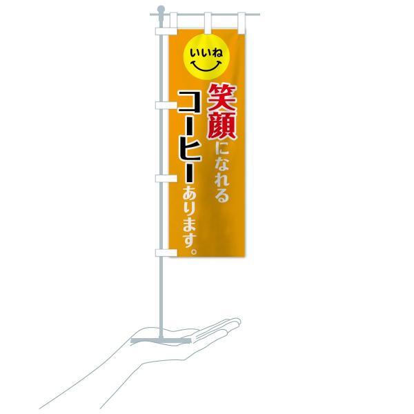 のぼり旗 コーヒー|goods-pro|17