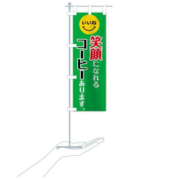 のぼり旗 コーヒー|goods-pro|20