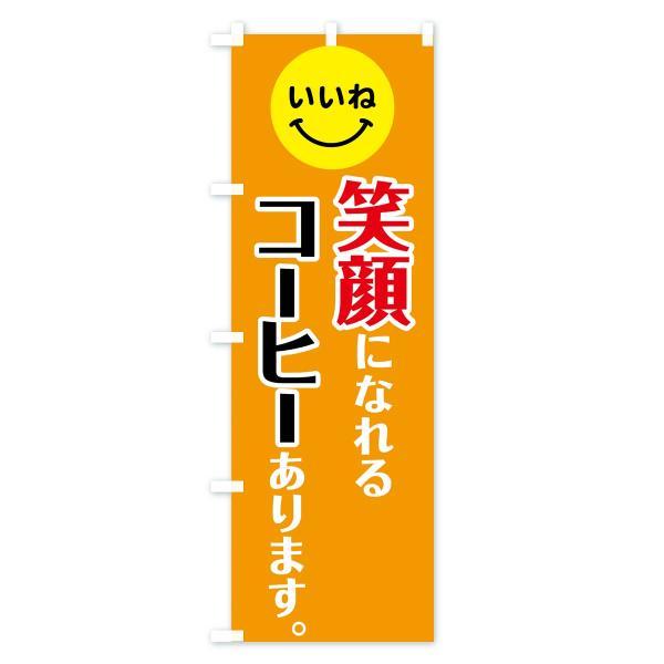 のぼり旗 コーヒー|goods-pro|03