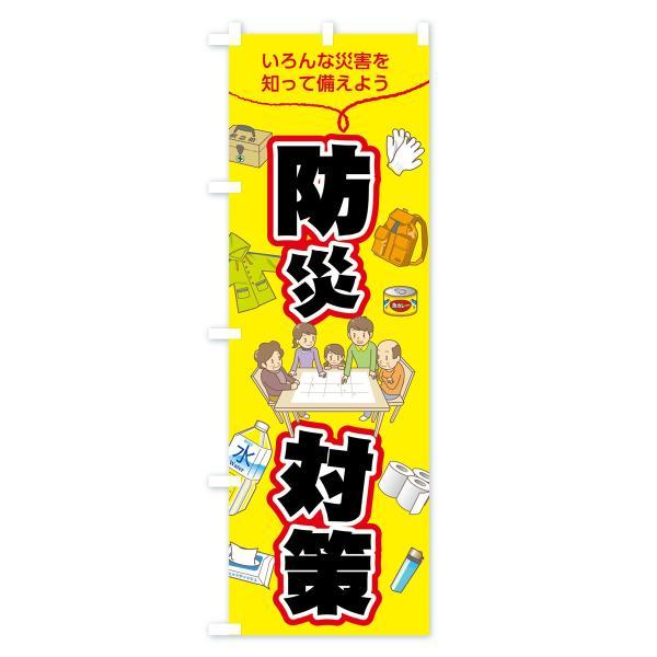のぼり旗 防災対策|goods-pro|02