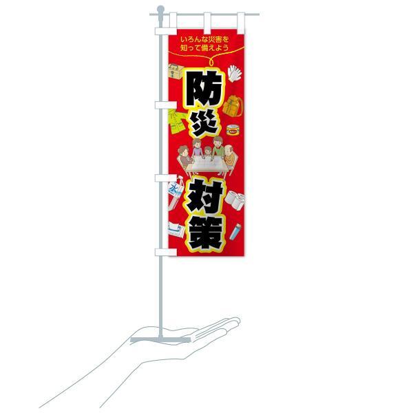 のぼり旗 防災対策|goods-pro|20