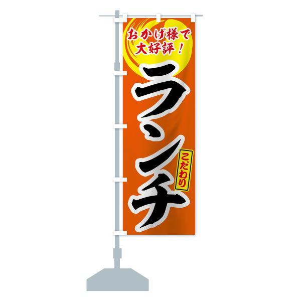のぼり旗 ランチ|goods-pro|15