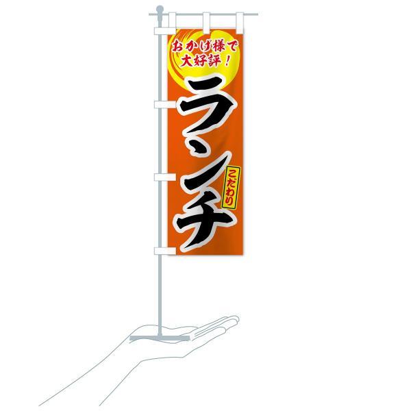 のぼり旗 ランチ|goods-pro|20
