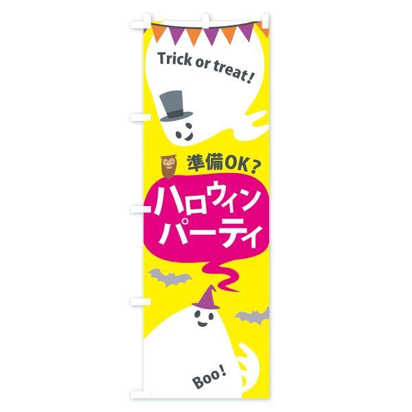 のぼり旗 ハロウィンパーティ|goods-pro|02