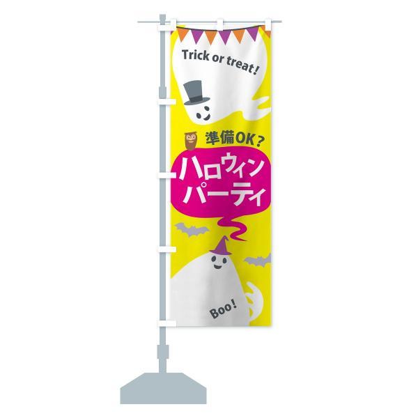 のぼり旗 ハロウィンパーティ|goods-pro|13