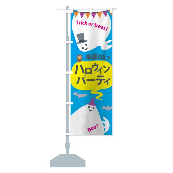 のぼり旗 ハロウィンパーティ|goods-pro|14