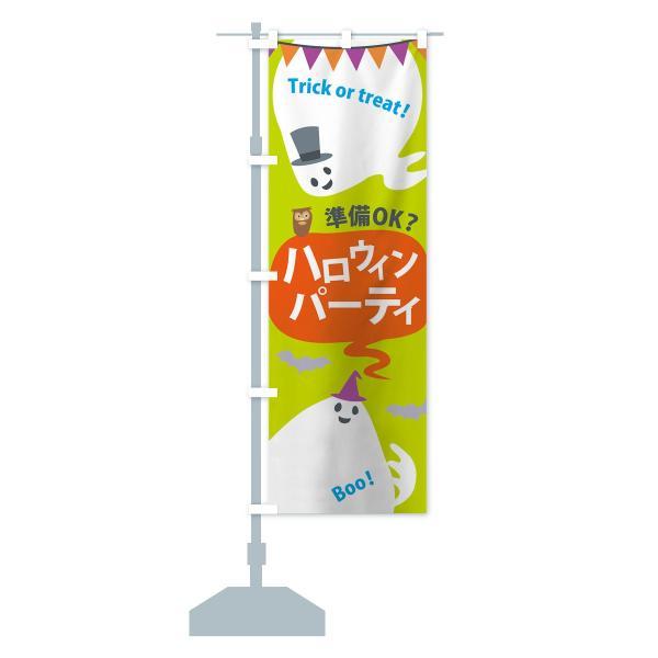 のぼり旗 ハロウィンパーティ|goods-pro|15