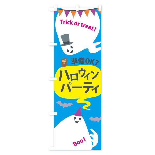 のぼり旗 ハロウィンパーティ|goods-pro|03