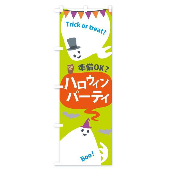 のぼり旗 ハロウィンパーティ|goods-pro|04