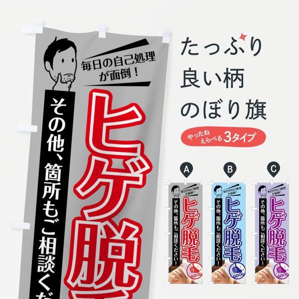 のぼり旗 ヒゲ脱毛|goods-pro