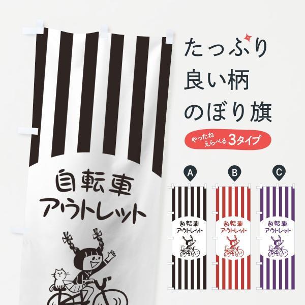 自転車アウトレットのぼり旗