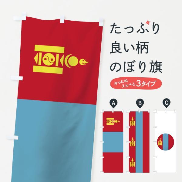 モンゴル国国旗のぼり旗