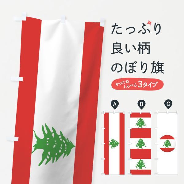 レバノン共和国国旗のぼり旗