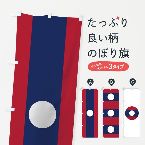 ラオス人民民主共和国国旗のぼり旗