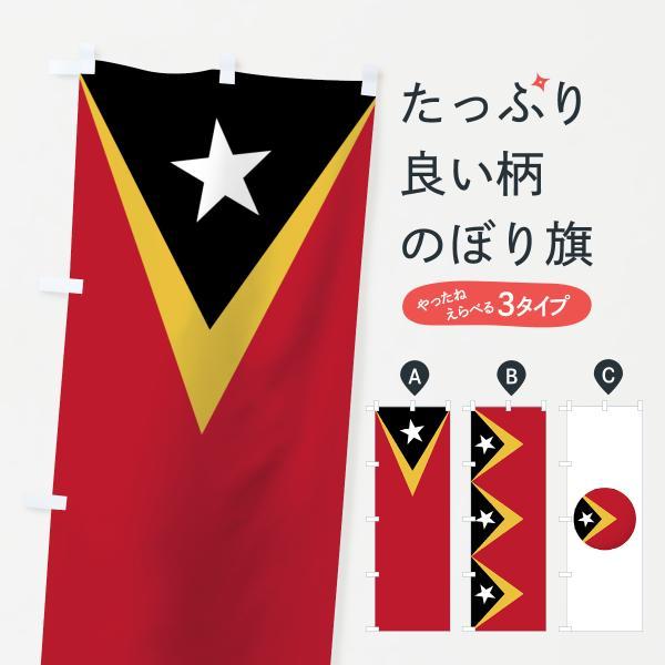 東ティモール民主共和国国旗のぼり旗