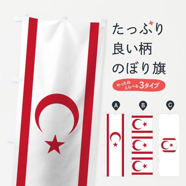 北キプロス・トルコ共和国国旗のぼり旗
