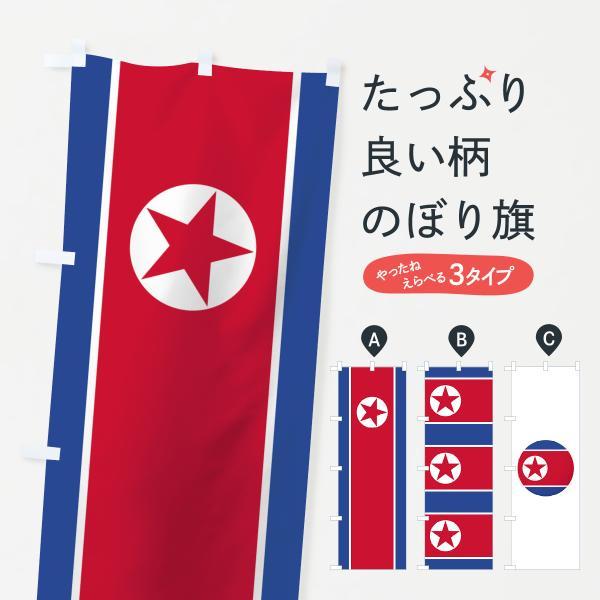 朝鮮民主主義人民共和国国旗のぼり旗