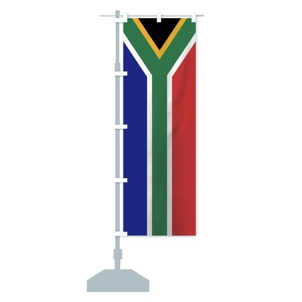 のぼり旗 南アフリカ共和国国旗|goods-pro|13