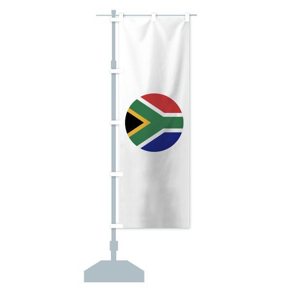 のぼり旗 南アフリカ共和国国旗|goods-pro|15