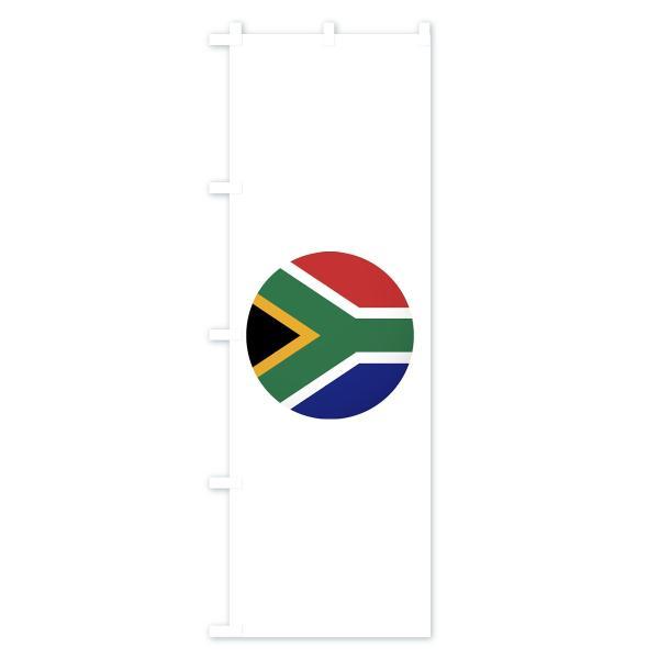 のぼり旗 南アフリカ共和国国旗|goods-pro|04