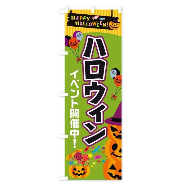のぼり旗 ハロウィンイベント開催中|goods-pro|03