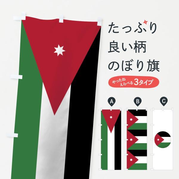 ヨルダン・ハシミテ王国国旗のぼり旗