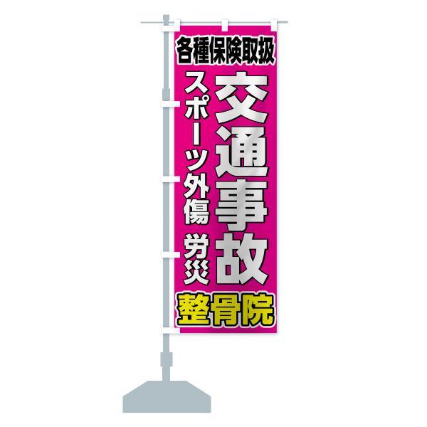 のぼり旗 交通事故治療 goods-pro 14