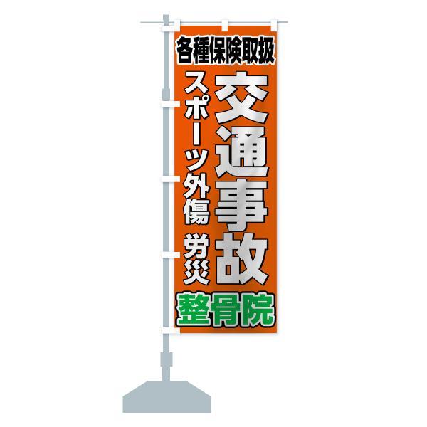 のぼり旗 交通事故治療 goods-pro 16