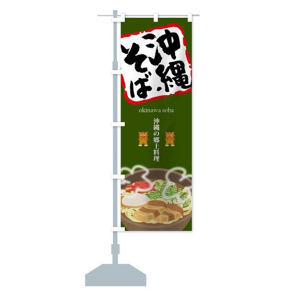 のぼり旗 沖縄そば|goods-pro|14