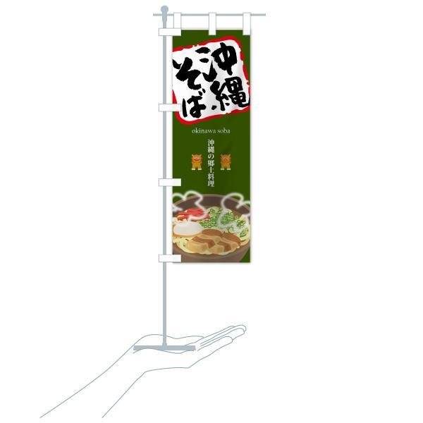 のぼり旗 沖縄そば|goods-pro|19