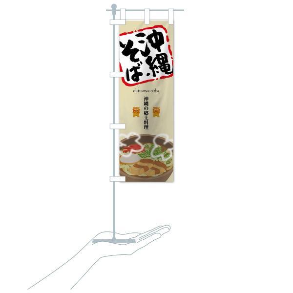 のぼり旗 沖縄そば|goods-pro|20