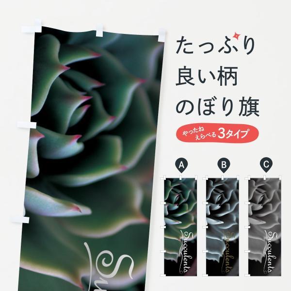 多肉植物のぼり旗