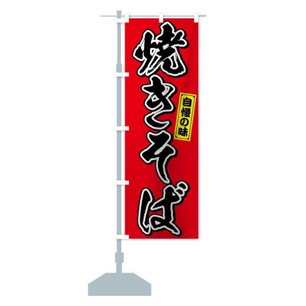 のぼり旗 焼きそば|goods-pro|13