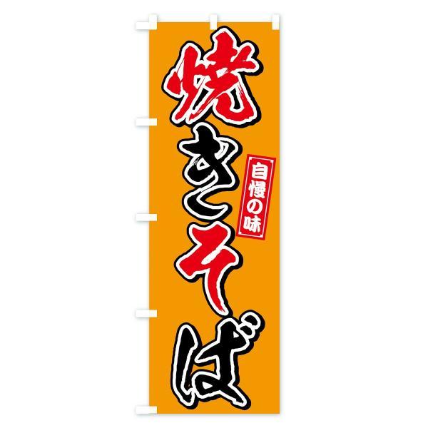 のぼり旗 焼きそば|goods-pro|04