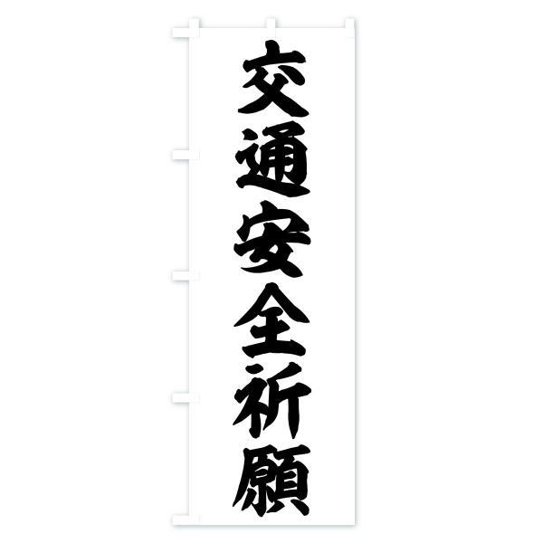 のぼり旗 交通安全祈願|goods-pro|02