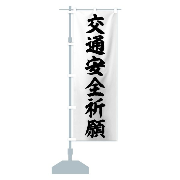 のぼり旗 交通安全祈願|goods-pro|13