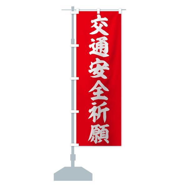 のぼり旗 交通安全祈願|goods-pro|15