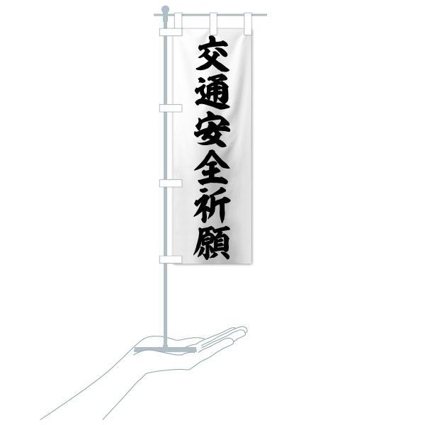 のぼり旗 交通安全祈願|goods-pro|16