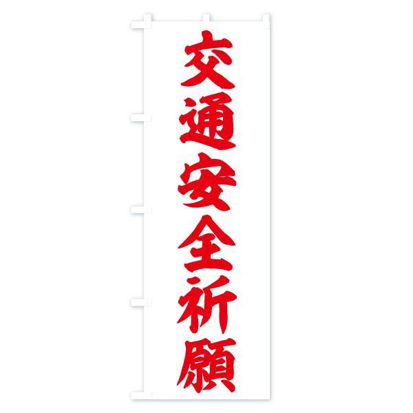 のぼり旗 交通安全祈願|goods-pro|03