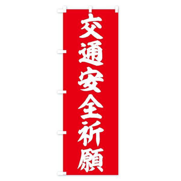 のぼり旗 交通安全祈願|goods-pro|04