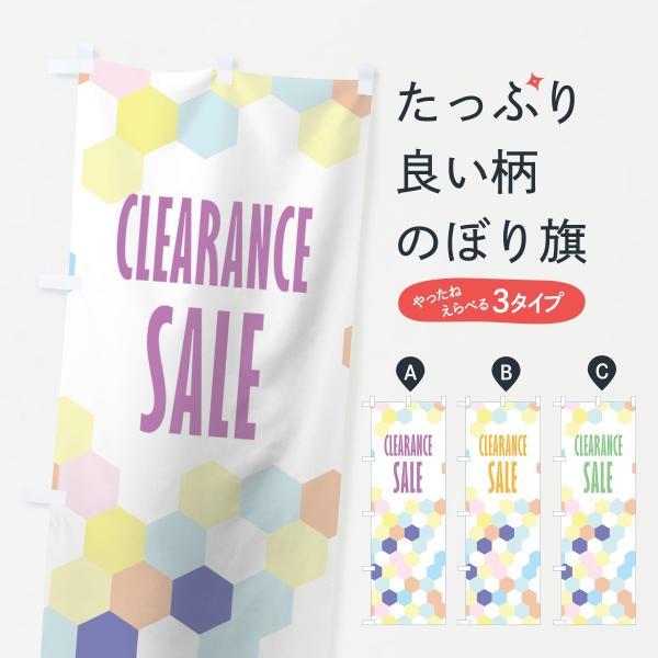 のぼり旗 CLEARANCE SALE|goods-pro