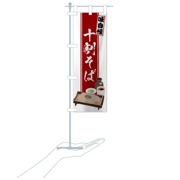 のぼり旗 十割そば|goods-pro|18